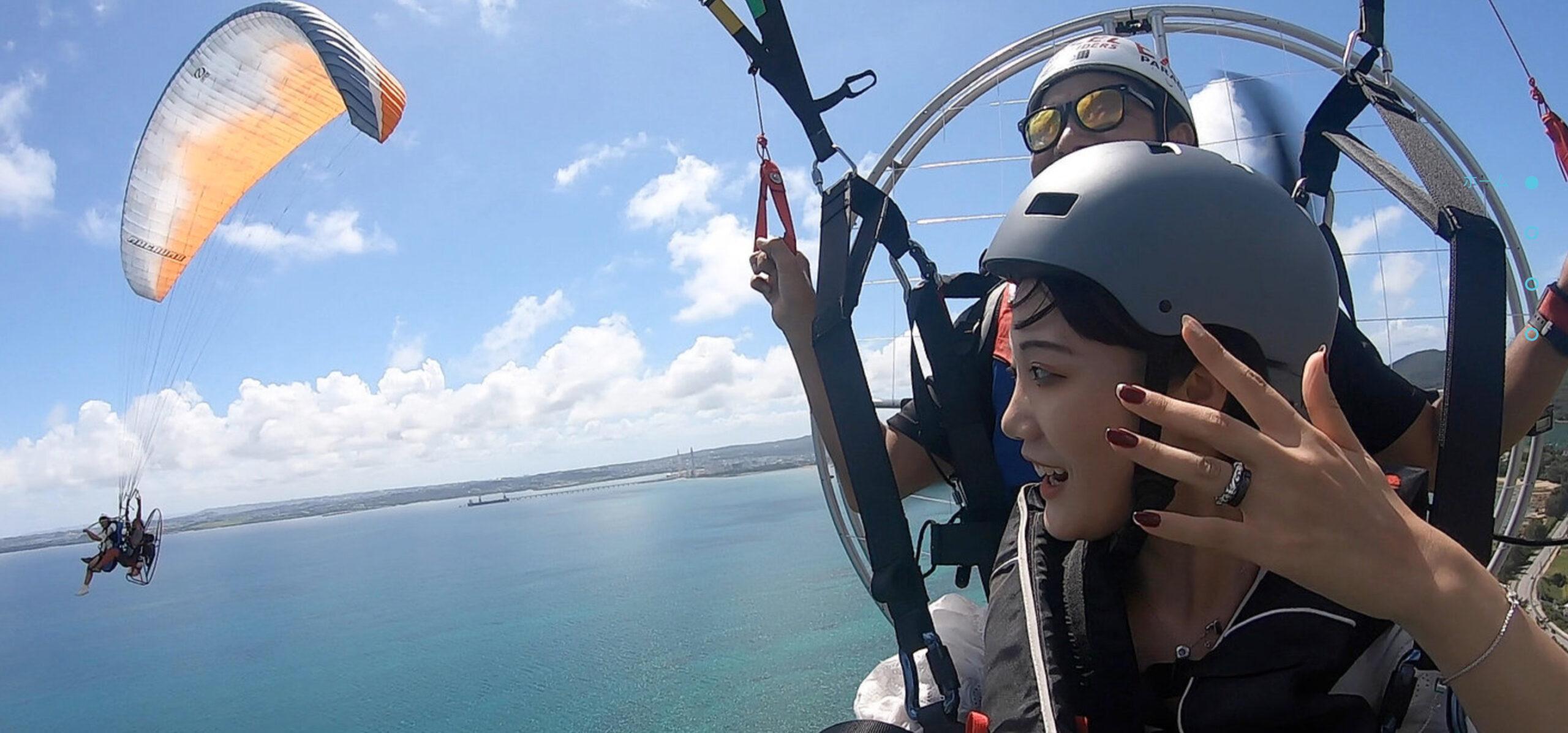 【南城市】上空200mからの絶景!モーターパラグライダー体験(No.11)