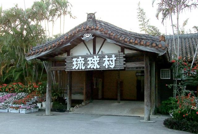 琉球村入口