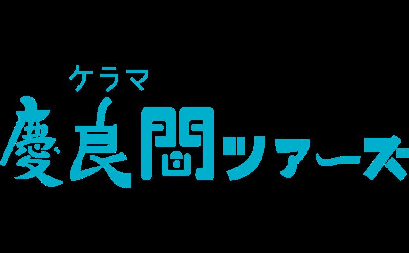 慶良間ツアーズ