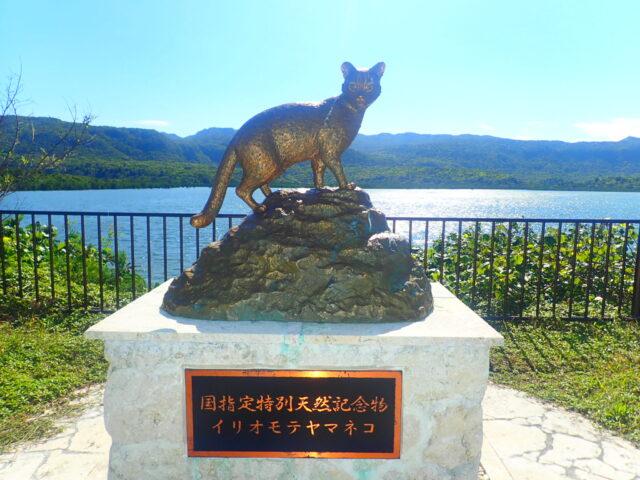 イリオモテヤマネコの銅像